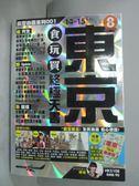 【書寶二手書T6/旅遊_LNX】東京食玩買終極天書2014-15年版_謝芳芳