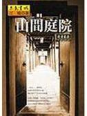 (二手書)山間庭院 中國第一書院-嶽麓書院