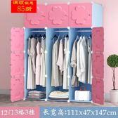 簡易衣櫃子塑料簡約現代經濟型組裝兒童寶寶摺疊布藝成人服收納櫥【全館85折最後兩天】