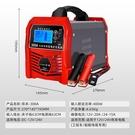 上海宗本汽車電瓶充電器12V24V大功率純銅機芯轎車充電器充滿自停 1995生活雜貨