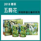 【杉林溪茶葉生產合作社】★2018年春季★最新上市杉林溪比賽茶-烏龍組【五梅】獨家設計包裝