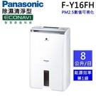 Panasonic國際牌 8公升ECO NAVI空氣清淨除濕機 F-Y16FH **免運費**