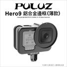胖牛 PU508B GoPro Hero 9 鋁合金邊框 厚款 含52mm保護鏡 兔籠【可刷卡】薪創