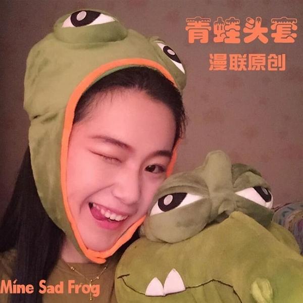 漫聯悲傷蛙悲傷的青蛙頭套帽子sad frog 周邊pepe蛙悲傷青蛙帽子