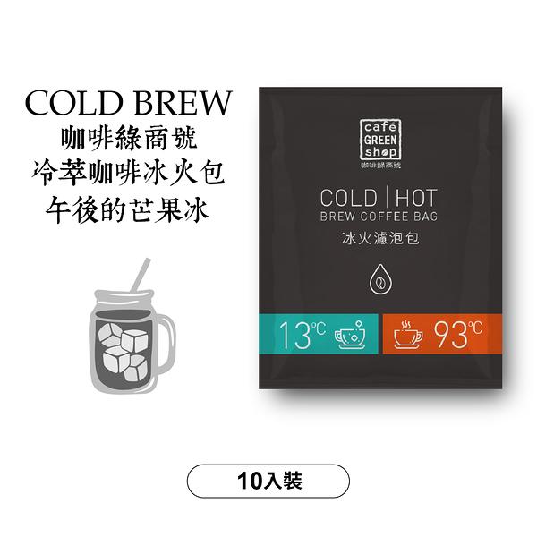 冷萃冰火包COLD BREW- 午後的芒果冰(10入) |咖啡綠商號