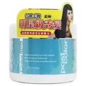 歐絲特專業護髮霜-500ml/罐