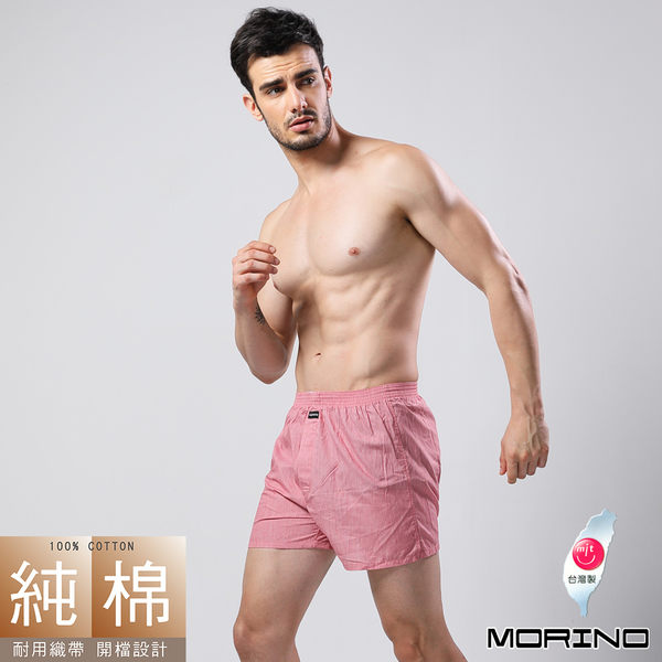 (買一送一)《MORINO摩力諾》耐用織帶素色平口褲-紅色