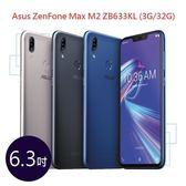 Asus ZenFone Max M2 ZB633KL ◤特賣,刷卡◢ 6.3吋 智慧型手機 (3G/32G)