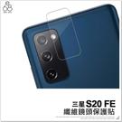 三星 S20 FE 纖維鏡頭貼 手機鏡頭 保護貼 保護膜 玻璃貼 防刮 防爆 手機後鏡頭 鏡頭保護貼