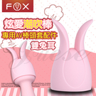 【成人情趣用品】英國FOX-炫愛AV按摩棒專用頭套-雙兔耳