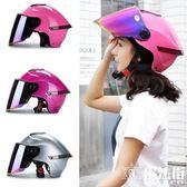 頭盔女防紫外線摩托車頭盔男通用四季防曬安全帽  魔法街