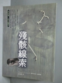 【書寶二手書T4/一般小說_OGE】殘骸線索_派翠西亞‧康薇爾