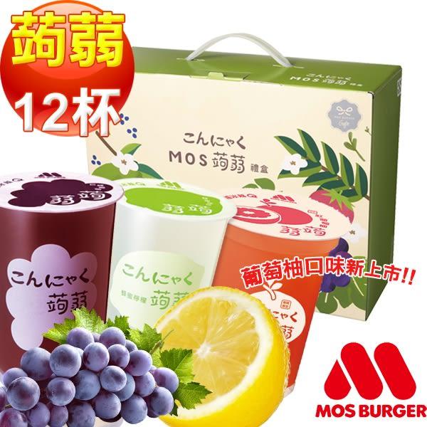 MOS摩斯漢堡 蒟蒻精裝禮盒【12杯/盒】葡萄/蜂蜜檸檬/葡萄柚 任選