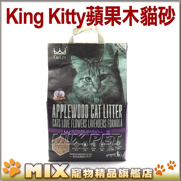◆MIX米克斯◆king kitty蘋果木凝結型貓砂.更胖松木砂木屑砂,單層砂盆用,凱優紅標可參考
