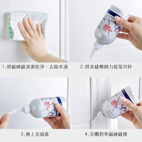 填縫劑 美縫劑 勾縫劑 磁磚膠 附尖嘴頭 美縫填充劑 填縫膠 防水 防霉 地板地磚 磁磚 瓷磚 浴室