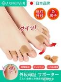 日本拇指外翻矯正器腳趾分趾分離器男女大腳骨母趾頭可以穿鞋 【極速出貨】
