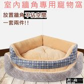 『潮段班』【VR000160】室內牆角專用 三角形寵物床 狗窩 貓窩