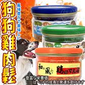 【培菓平價寵物網】 和風》寵物專用雞肉鬆狗零食(小罐)-50g 可超取