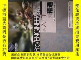 二手書博民逛書店罕見Pro ENGINEER野火版4.0從入門到精通(帶光盤)Y