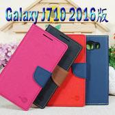 【特價商品】三星 Samsung Galaxy J710 2016 韓風皮套/書本翻頁式側掀保護套/側開插卡手機套