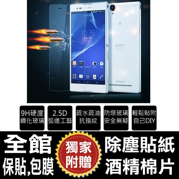 Sony 9H鋼化玻 Z5 Z5C Z5P X XA XP XAU XC 璃螢幕 保護貼 保護膜 抗指紋 疏水疏油