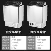 桑拿房桑拿爐家用溫控數顯外控304汗蒸干蒸機內外控浴室取暖設備 生活樂事館