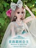 60厘米芭比丹路大號公主超大仿真洋娃娃女孩單個玩具套裝大禮盒布 漾美眉韓衣