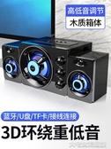 電腦音響SADAD208電腦音響家用低音炮台式電腦小音箱筆記本超重低音喇叭 大宅女韓國館