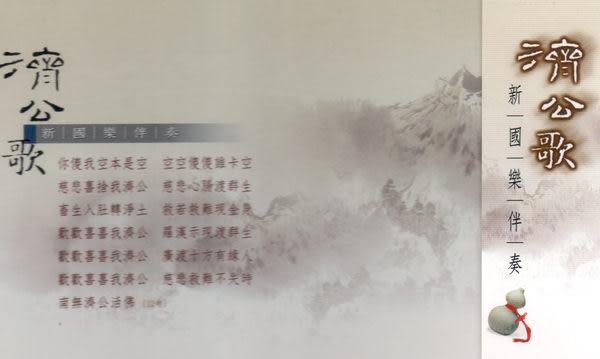 濟公歌 CD 新國樂伴奏 台語版 (音樂影片購)