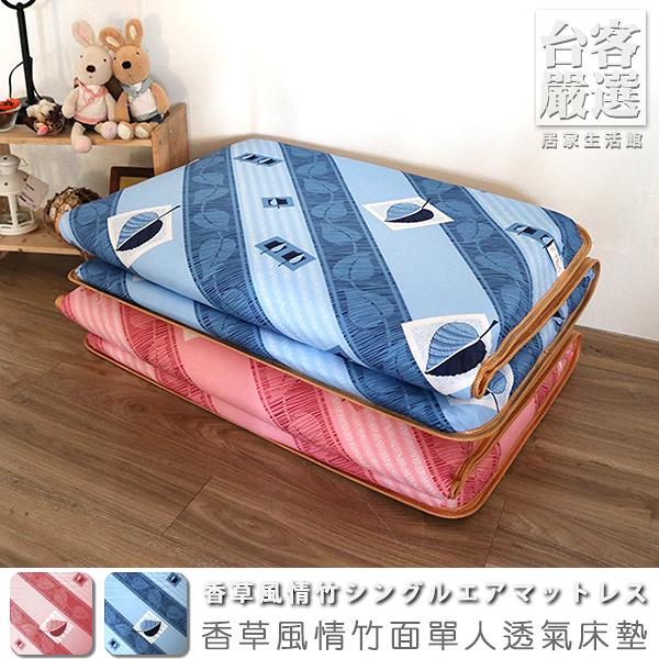 學生床墊 單人床墊《香草風情竹面單人透氣床墊》-台客嚴選
