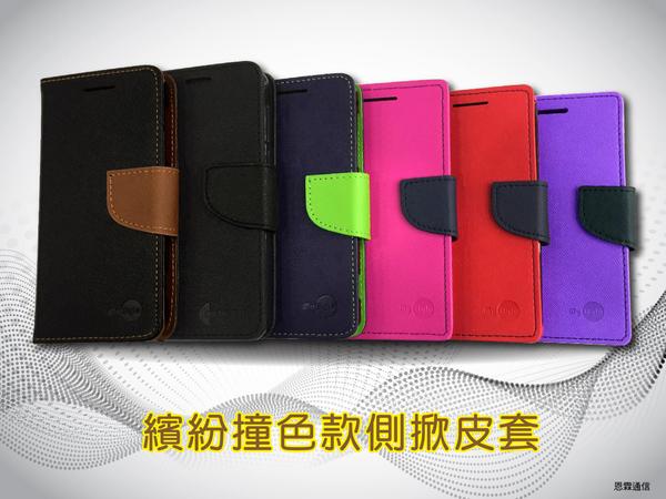【撞色款~側翻皮套】LG G5 G6 G7+ G8S ThinQ 掀蓋皮套 手機套 書本套 保護殼 可站立