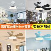 吊燈扇 變頻超薄吊扇燈 LED高亮變光餐廳客廳臥室風扇燈帶燈吊扇110V可用igo 夢藝家