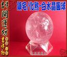 【吉祥開運坊】辟邪財系列【鎮宅/辟邪// 白水晶圓球(直徑7cm)+壓克力底座】淨化