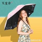 天堂傘太陽傘防紫外線女遮陽傘晴雨傘兩用輕便黑膠防曬小清新雨傘 居家物语