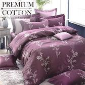 《竹漾》100%精梳棉雙人六件式床罩組-馥葉雅致