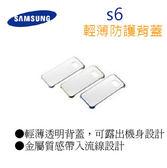 Galaxy S6 原廠輕薄防護背蓋-3色【震翰數位】【黑/金/銀】