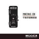 【非凡樂器】MOOER Micro DI平衡序號轉換器/贈導線/公司貨