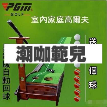 推桿練習器套裝 PGM室內高爾夫練習 迷你golf練習毯 球道 家庭高爾夫【潮咖範兒】