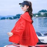 防曬衣女士夏季百搭連帽薄款中長防曬服外套寬鬆大碼【聚物優品】