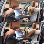 車載小桌板汽車用電腦寫字桌可摺疊式筆記本支架後座車內後排餐桌 歐韓時代