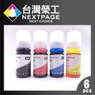 【台灣榮工】For L1110/L3110/L3116 系列填充墨水瓶/70ml  3黑3彩特惠組(T00V100~T00V400) 適用於EPSON印表機