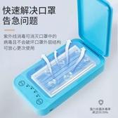 手機消毒器便攜式殺毒滅菌盒小型消毒機多功能UV紫外線首飾消 完美情人