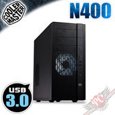 [ PC PARTY ] CoolerMaster N400 Micro-ATX 電腦 機殼 USB 3.0 (中壢、台中、高雄)