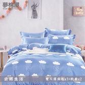 柔絲絨5尺雙人薄床包三件組「云雨生活」夢棉屋