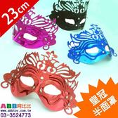 A0050☆皇冠半面罩眼罩#舞會面具面罩眼罩頭套眼鏡生日帽派對帽臉彩畫臉筆假髮髮圈髮夾
