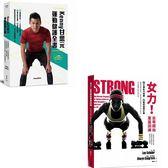 《KENNY甘思元運動健護全書》+《女力!從零開始重量訓練》