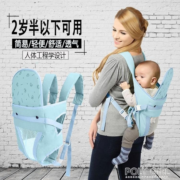 嬰兒背帶前抱式前後兩用娃抱娃神器夏寶寶多功能輕便夏季天透氣網 夏季新品