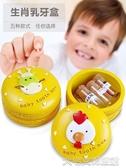 寶寶臍帶收藏盒子胎發胎毛乳牙牙齒保存瓶創意男孩女孩嬰兒紀念品 大宅女韓國館韓國館
