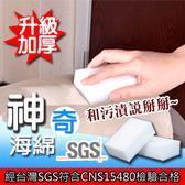 團購 SGS強效去汙高科技海綿(50片) 現貨供應