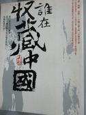 【書寶二手書T1/地理_ZHM】誰在收藏中國_吳樹